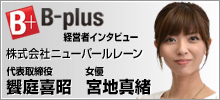 B-PLUS経営者インタビュー/株式会社ニューパールレーン